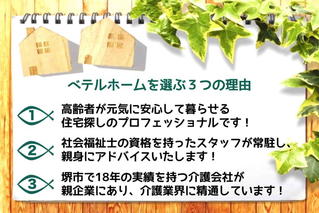 堺市で高齢者の住まいを探すなら、ベテルホームを選ぶ理由